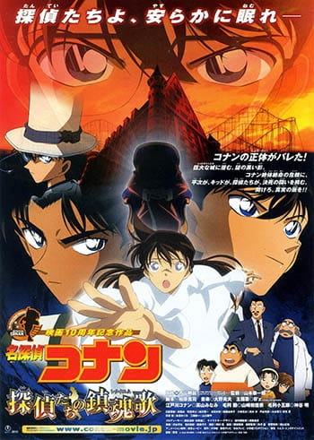 Detective Conan Movie 10: Requiem of the Detectives, Meitantei Conan: Tantei-tachi no Requiem, The Private Eyes' Requiem,  名探偵コナン 探偵たちの鎮魂歌[レクイエム]