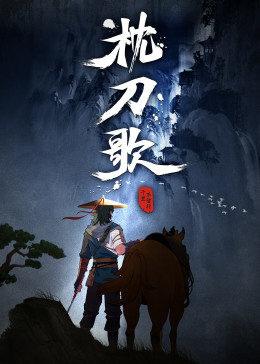 Cover Zhen Dao Ge