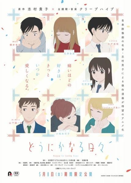 Dounika Naru Hibi Anime Cover