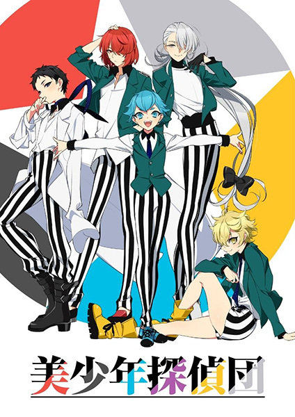 Bishounen Tanteidan Anime Cover