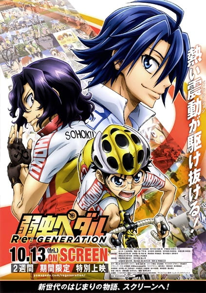 Yowamushi Pedal: Re:Generation, Yowamushi Pedal Summary,  弱虫ペダル Re:GENERATION