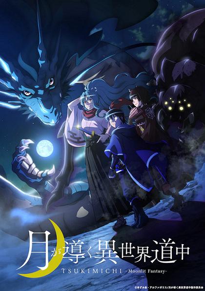 Tsuki ga Michibiku Isekai Douchuu Anime Cover