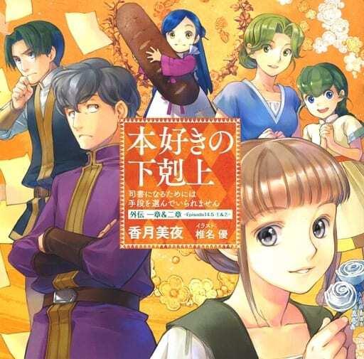 Honzuki no Gekokujou: Shisho ni Naru Tame ni wa Shudan o Erande Iraremasen - Eustachius no Shitamachi Sennyuu Daisakusen / Corinna-sama no Otaku Houmon