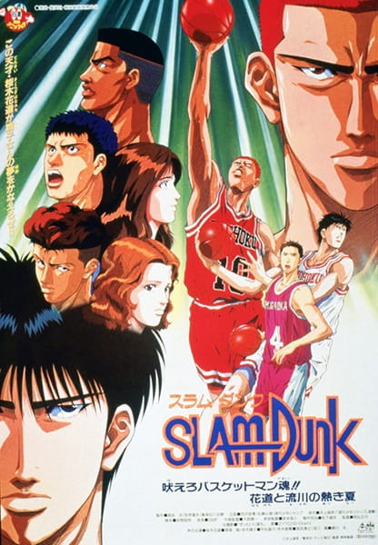 Slam Dunk: Hoero Basketman-damashii! Hanamichi to Rukawa no Atsuki Natsu, Slam Dunk Movie 4, Roar Basketman's Soul: Hanamichi and Rukawa's Burning Summer, Slam Dunk: Hoero Basketman Tamashii!! Hanamichi to Rukawa no Nekki Natsu,  スラムダンク 吠えろバスケットマン魂!!花道と流川の熱き夏