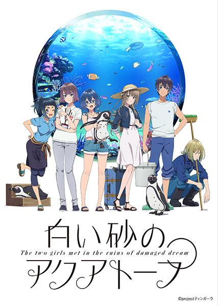 Cover Shiroi Suna no Aquatope