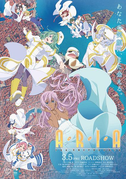 Aria the Crepuscolo Anime Cover