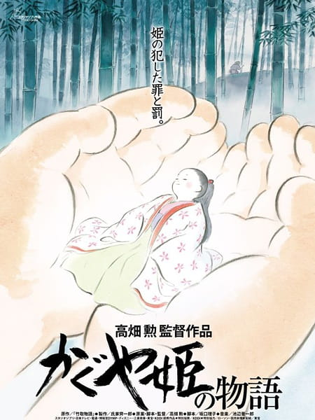 The Tale of the Princess Kaguya, The Tale of the Princess Kaguya,  Kaguyahime no Monogatari, Princess Kaguya Story,  かぐや姫の物語