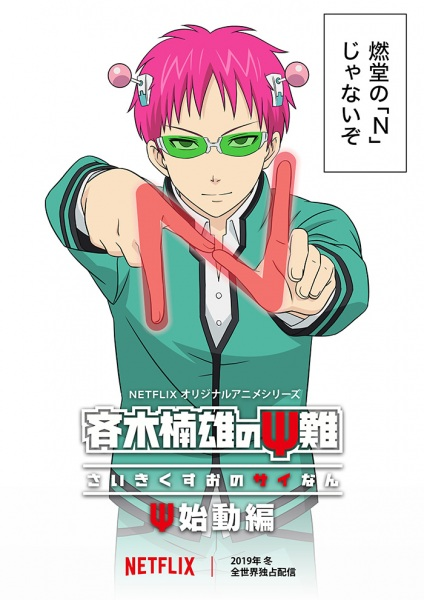 The Disastrous Life of Saiki K.: Reawakened, The Disastrous Life of Saiki K.: Reawakened,  The Disastrous Life of Saiki K. Restart Arc, Saiki Kusuo no Ψ-nan: Saishidou-hen, Saiki Kusuo no Sainan: Saishidou-hen,  斉木楠雄のΨ難 Ψ始動編