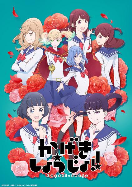 Cover Kageki Shoujo!!