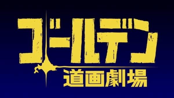Golden Kamuy: Golden Douga Gekijou, Golden Kamuy Short Anime: Golden Douga Gekijou,  ゴールデンカムイ ショートアニメ「ゴールデン道画劇場」