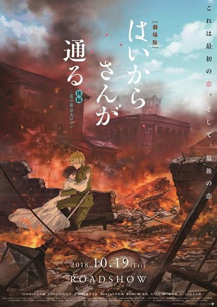 Gekijouban Haikara-san ga Tooru