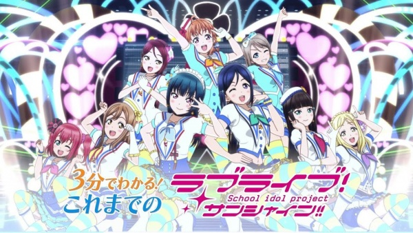 3-pun de Wakaru! Kore made no Love Live! Sunshine!!, Love Live! Sunshine!! Recap,  3分でわかる!これまでのラブライブ!サンシャイン!!