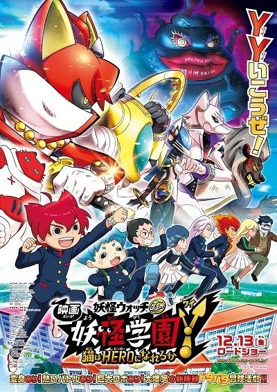 Eiga Youkai Watch Jam: Youkai Gakuen Y - Neko wa Hero ni Nareru ka
