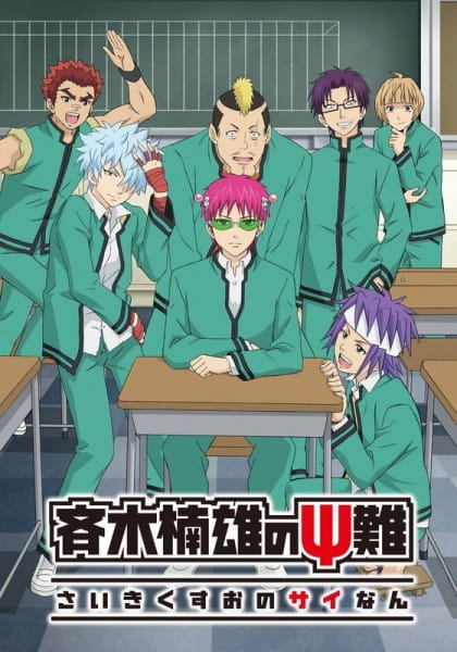 The Disastrous Life of Saiki K. 2, The Disastrous Life of Saiki K. 2,  Saiki Kusuo no Psi Nan 2,  斉木楠雄のΨ難 2