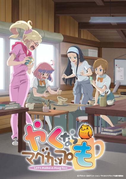 Yakunara Mug Cup mo Anime Cover
