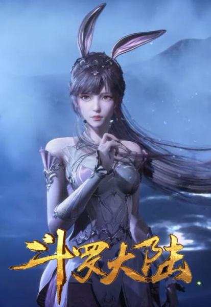 Cover Douluo Dalu: Xingdou Xian Ji