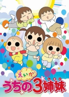 Uchi no 3 Shimai Movie