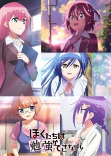 Bokutachi wa Benkyou ga Dekinai!
