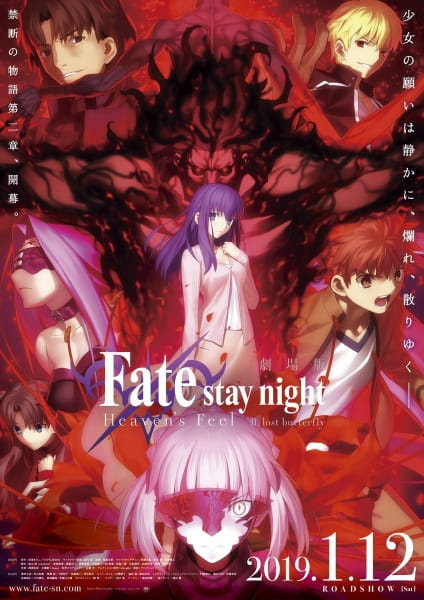 Fate/stay night Movie: Heaven's Feel - II. Lost ...