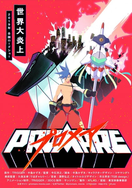 Promare Anime Movie 2019