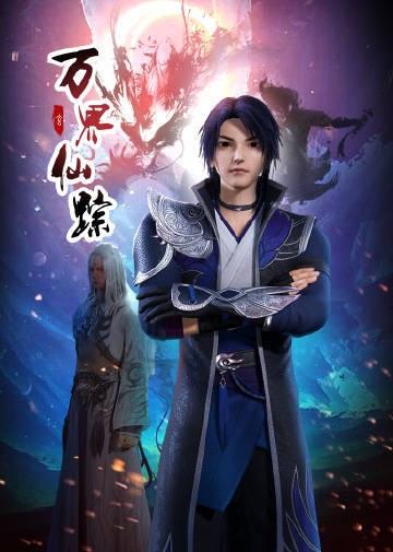 Wan Jie Xian Zong 2nd Season, Wan Jie Xian Zong Di Er Ji, Wanjie Xianzong 2nd Season,The Wonderland of Ten Thousands 2nd Season,  万界仙踪 第2季