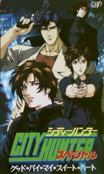 City Hunter: Goodbye My Sweetheart picture