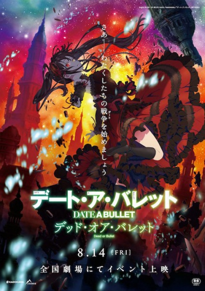 Date A Bullet: Dead or Bullet Anime Cover