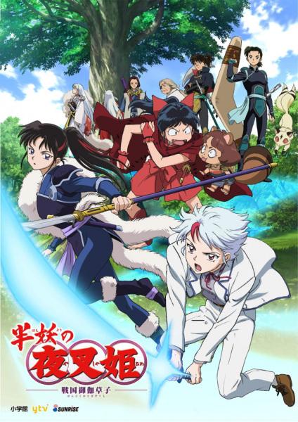 Cover Han`you no Yashahime: Sengoku Otogizoushi