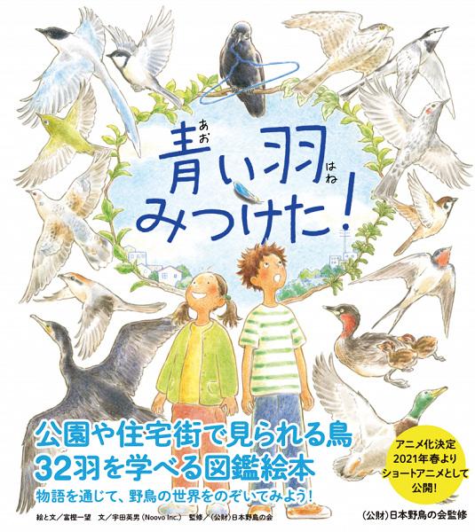 Cover Aoi Hane Mitsuketa!