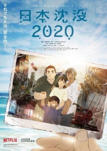 Nihon Chinbotsu 2020 Anime Cover