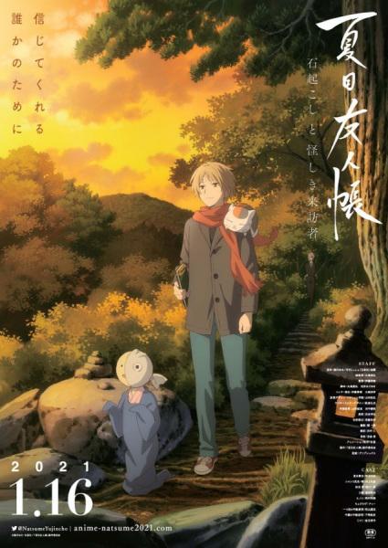 Cover Natsume Yuujinchou: Ishi Okoshi to Ayashiki Raihousha