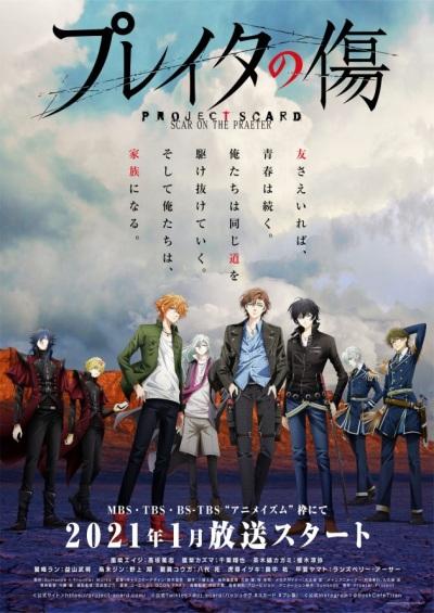 Project Scard: Praeter no Kizu Anime Cover