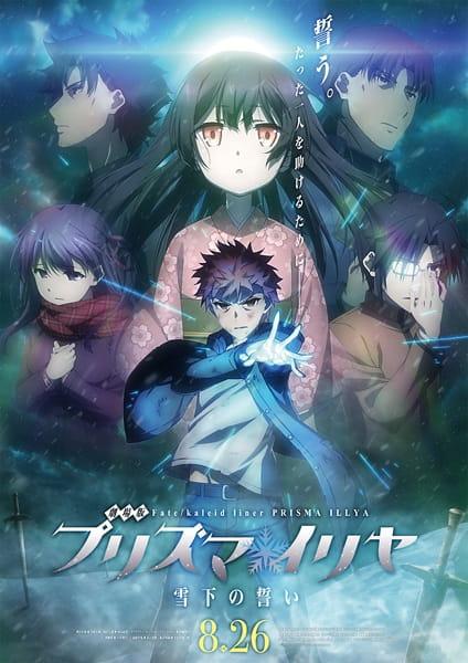 Fate/kaleid liner Prisma☆Illya Movie: Sekka no Chikai, Fate/kaleid liner Prisma☆Illya Movie: Oath Under Snow,  劇場版 Fate/kaleid liner プリズマ☆イリヤ 雪下の誓い