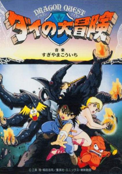 Dragon Quest: Dai no Daibouken Anime Cover