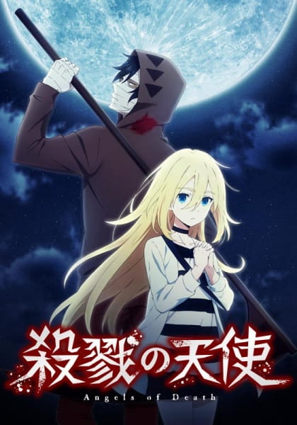 Download Satsuriku no Tenshi