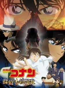 Detective Conan Movie 10: Promo Special, Meitantei Conan: Tantei-tachi no Requiem Recap Special, The Private Eyes' Requiem Special, Detective Conan Movie 10: Requiem of the Detectives Recap,  名探偵コナン 探偵たちの鎮魂歌[レクイエム]