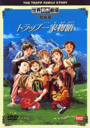 The Trapp Family Story, The Trapp Family Story,  Sekai Meisaku Gekijou,  トラップ 一家 物語