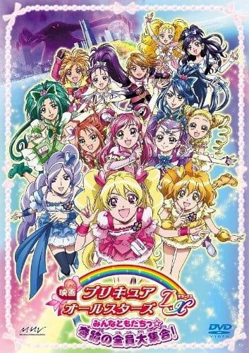 Eiga Precure All Stars DX: Minna Tomodachi - Kiseki no Zen`in Daishuugou!