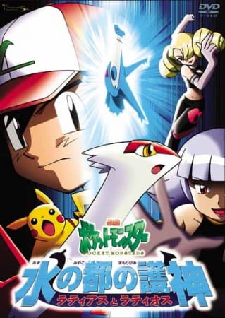 Gekijouban Pocket Monsters: Mizu no Miyako no Mamorigami Latias to Latios