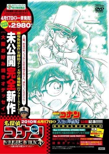 Detective Conan Magic File 4: Osaka Okonomiyaki Odyssey, Meitantei Conan: Osaka Okonomiyaki Odyssey,  名探偵コナンMAGIC FILE 4 ~大阪お好み焼きオデッセイ~