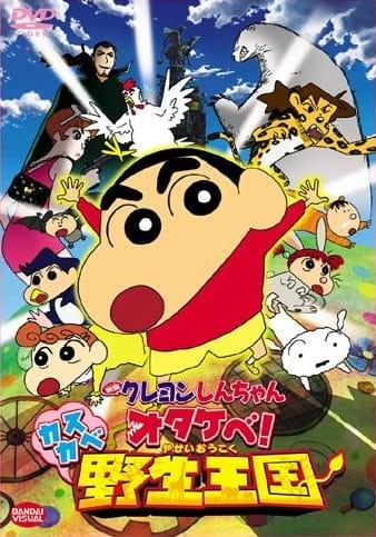 Crayon Shin-chan Movie 17: Otakebe! Kasukabe Yasei Oukoku, Eiga Crayon Shin-chan: Otakebe! Kasukabe Yasei Oukoku, Crayon Shin-chan: Roar! Kasukabe Animal Kingdom,  クレヨンしんちゃん オタケベ!カスカベ野生王国