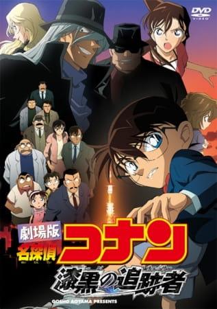 Detective Conan: The Jet Black Chaser, Detective Conan: The Jet Black Chaser,  Meitantei Conan: Shikkoku no Chaser, Detective Conan Movie 13,  名探偵コナン漆黒の追跡者(チェイサー)