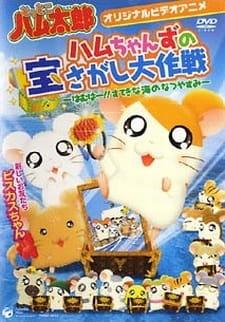 Tottoko Hamtarou OVA 2: Hamuchanzu no Takara Sagashi Daisaku - Hamuha! Suteki na Umi no Natsuyasumi
