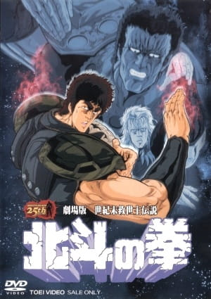 Fist of the North Star: The Movie, Fist of the North Star: The Movie,  Hokuto no Ken (1986),  北斗の拳