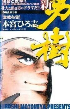 Shin Otokogi