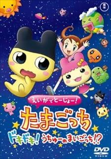 Eiga de Toujou! Tamagotchi Dokidoki! Uchuu no Maigotchi!?
