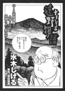 Mizuki Shigeru no Toono Monogatari