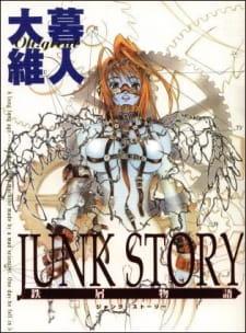 Junk Story: Tetsukuzu Monogatari