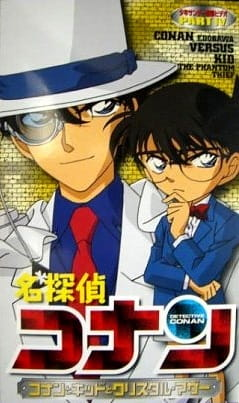 Detective Conan OVA 04: Conan and Kid and Crystal Mother, Meitantei Conan: Conan to Kid to Crystal Mother,  名探偵コナン: コナンとキッドとクリスタルマザー