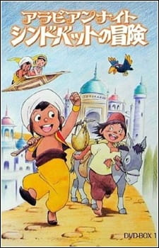 Arabian Nights: Sindbad no Bouken (TV)